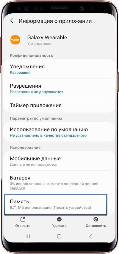 Как удалить приложение на Андроид
