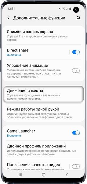 Как сделать скриншот экрана ладонью на Samsung Galaxy