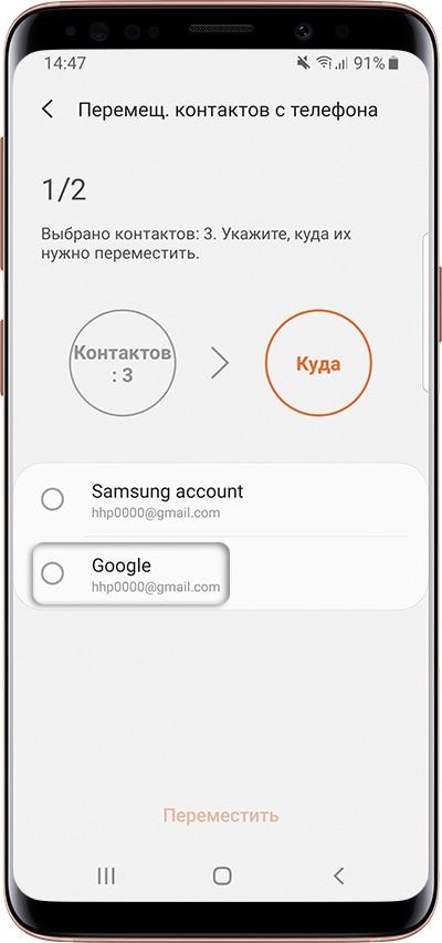 Как сохранить контакты в аккаунт Google