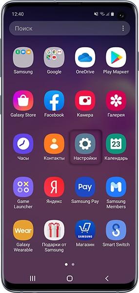 Как удалить данные приложения на Samsung Galaxy