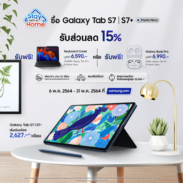 promotion galaxy tab s
