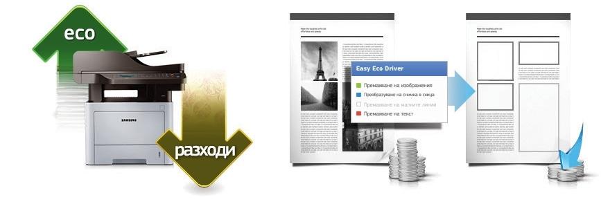 Easy Eco Driver