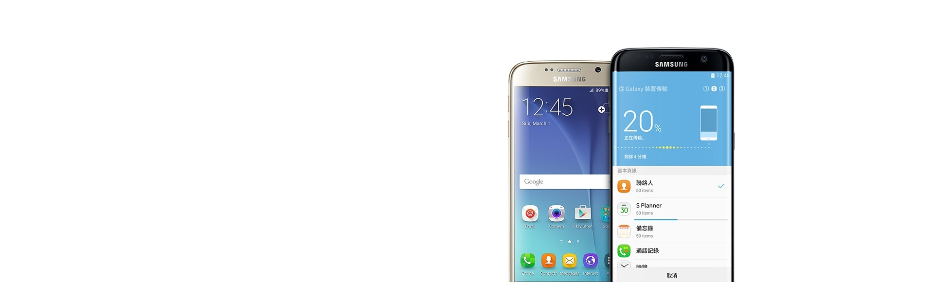 Content from Galaxy Note5 being transferred to Galaxy S7 edge via the Smart switch app