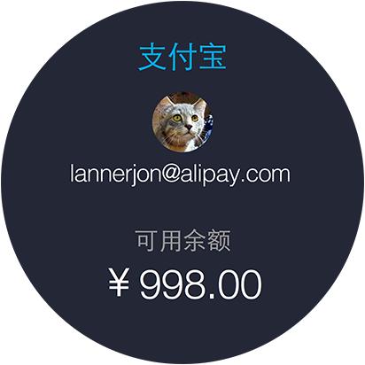 Benutzeroberfläche der Alipay-App