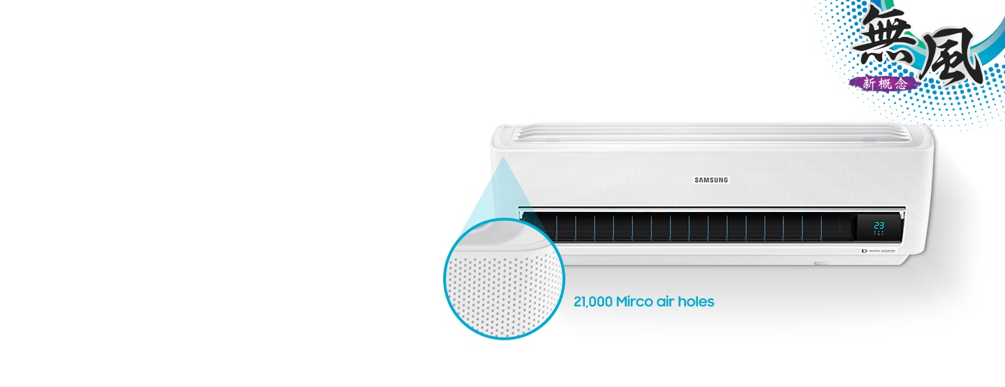 World's First Wind-Free™ Air Conditioner