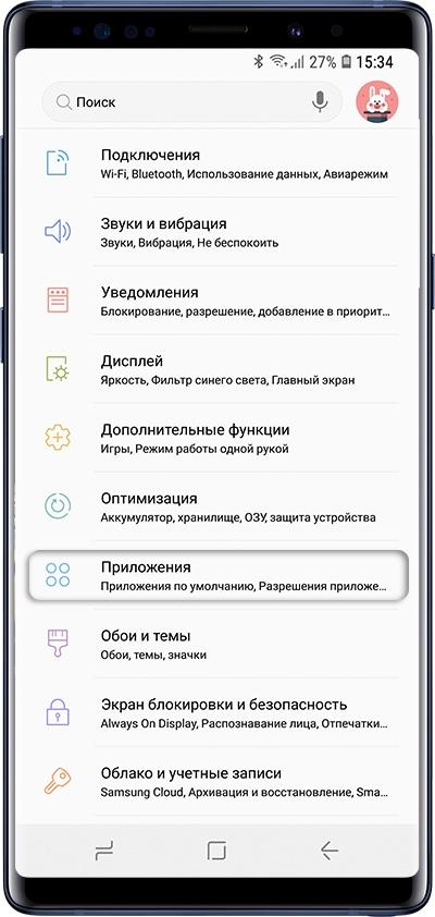 Как удалить приложение на Андроиде