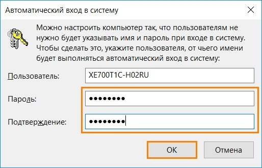 Как убрать пароль с windows 10