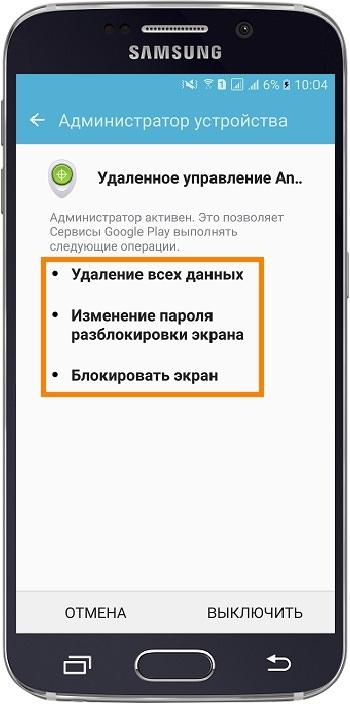 Это приложение заблокировано в целях защиты — как исправить