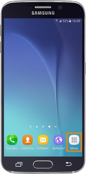 Как изменить режим сети на Samsung Galaxy