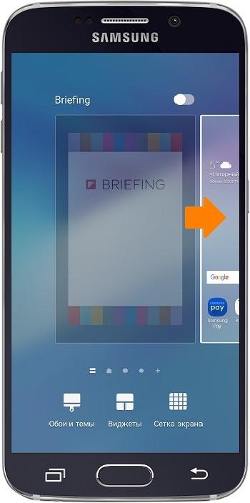 Как отключить My Magazine, Briefing, Flipboard на главном экране Samsung Galaxy