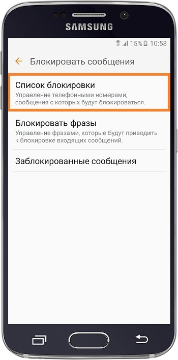 Список блокировки»/«Управление спам-номерами