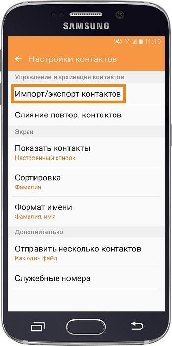Импорт/экспорт контактов