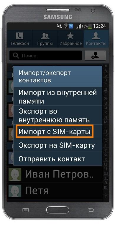 Импорт с SIM-карты