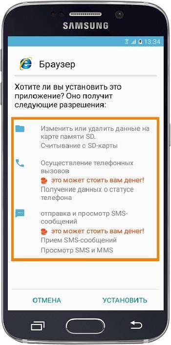 Как защитить андроид смартфон или планшет от вирусов