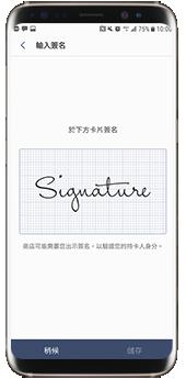 - step5 -新增卡片流程 輸入簽名 請以手指輸入與該信用卡卡背相同之簽名。