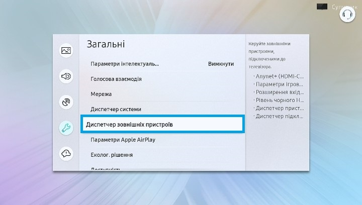 External Device Manager