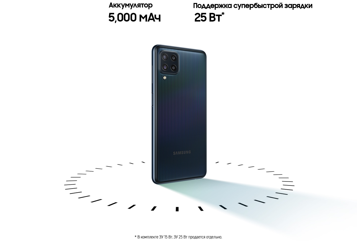 Galaxy M32 standing up, surrounded by circular dots on the bottom, with the text of 5,000mAh battery and 25W-Super Fast Charging on top.