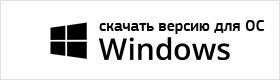 """Ссылка """"Скачать версию для Windows"""""""
