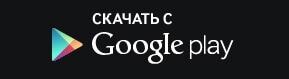 """Ссылка """"СКАЧАТЬ С Google Play"""""""