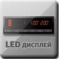 Цифровой LED дисплей