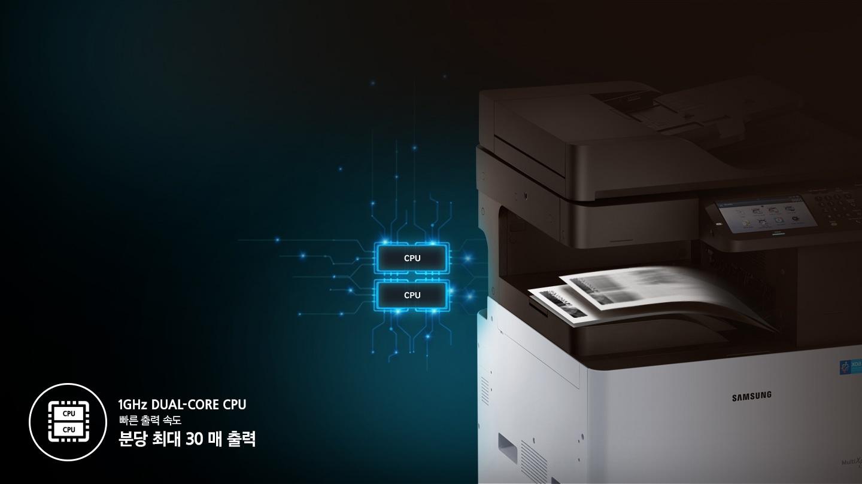 디지터 복합기에서 인쇄물이 나오면서, 분당 최대 출력속도 30매 출력이 가능하다는 것을 보여주고 있습니다.