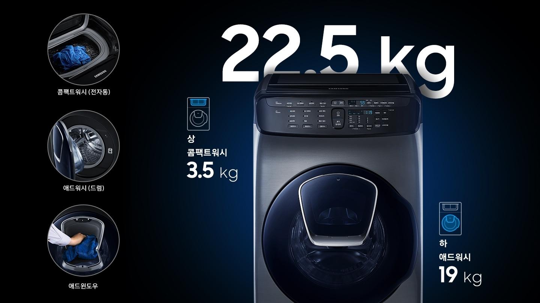 제품 앞면 상 콤팩트워시 3.5kg 하 애드워시 19kg 세탁용량이 표시되어있으며, 좌측에는 콤팩트워시 기능을 보여주는 원형 크롭된 실사 이미지 입니다. 제품 상단 전자동 부분 도어가 열려있으며, 안에는 푸른 의류가 세탁 되어지고 있습니다. 애드워시 기능을 보여주는 원형 크롭된 실사 이미지 입니다. 우측 45도 각도로 반쯤 열려있는 드럼 도어를 클로즈업 하여 보여줍니다. 비어있는 내부 드럼이 비스듬히 보여지고 있습니다. 애드윈도우 기능을 보여주는 원형 크롭된 실사 이미지 입니다. 세탁 중 드럼 도어가 닫힌 상태에서도 애드윈도우 도어를 열어 간단한 빨래를 추가하는 확인할 수 있습니다.
