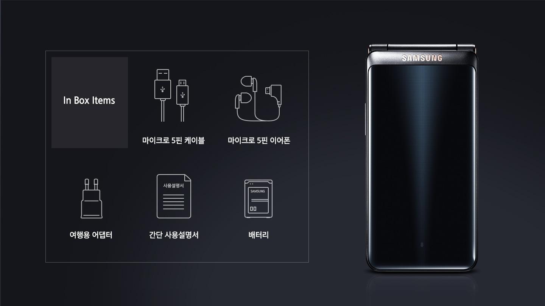 갤럭시 폴더 블랙 색상 전면이 보이고 그 옆으로 In Box Items 백스와 마이크로 5핀 케이블, 마이크로 5핀 이어폰, 여행용 어댑터, 간단 사용설명서, 배터리의 문구가 아이콘과 함께 보입니다.