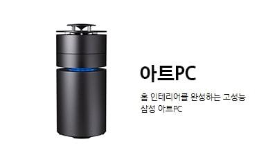 아트PC 제품 페이지 새창 열기