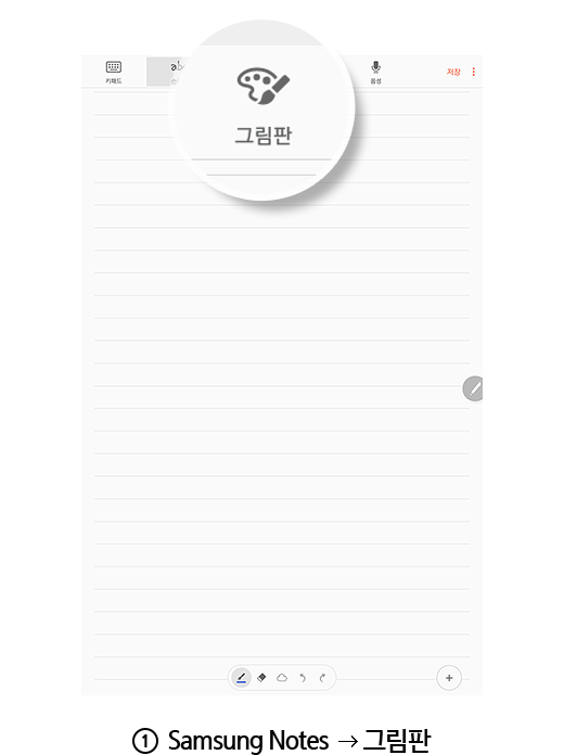 Samsung Notes에서 그림판을 실행하는 모습을 보여주고 있습니다.