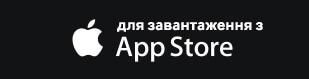 """Посилання """"Завантажити з App Store"""""""