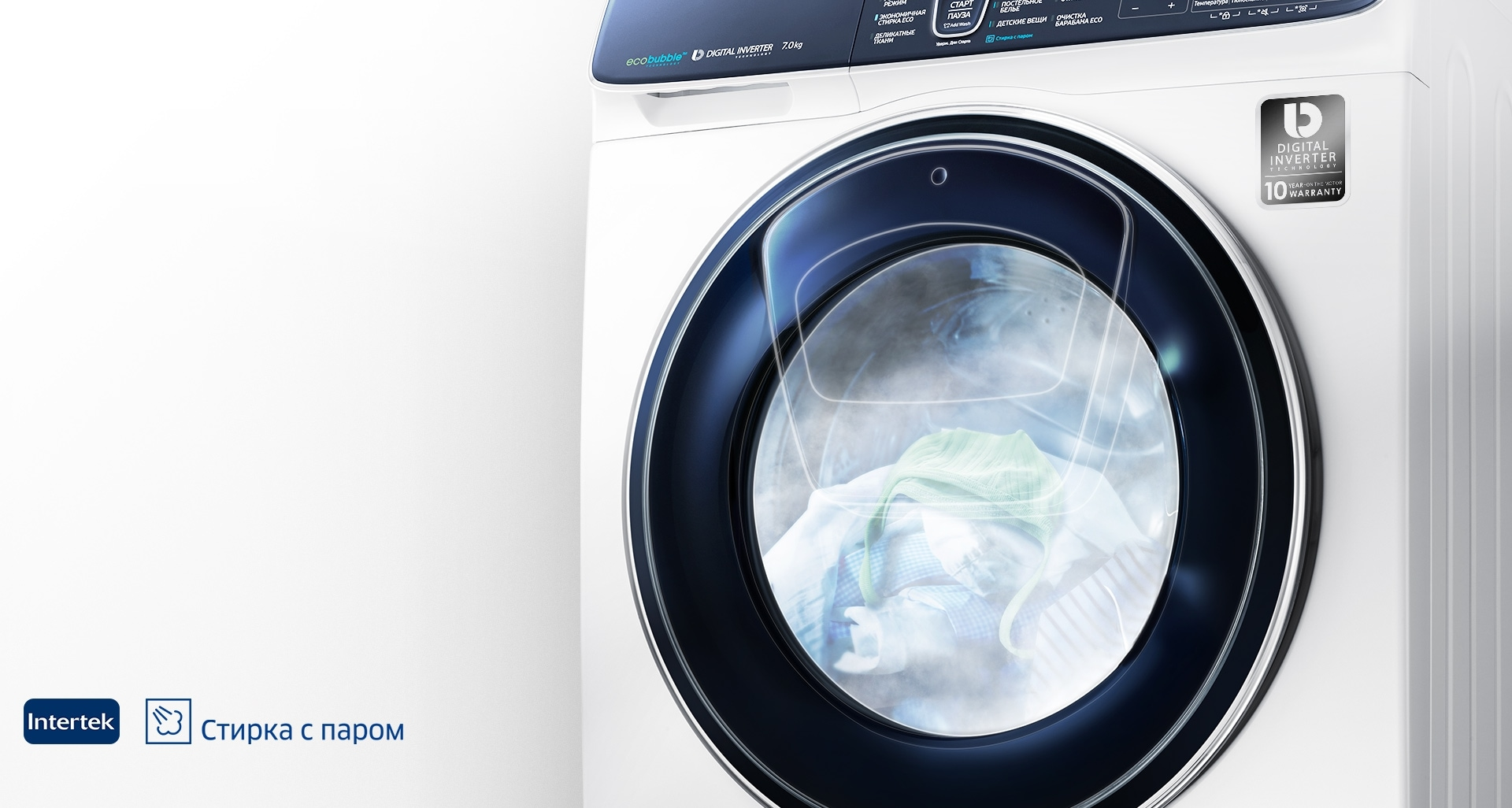 Deeply clean your clothes with steam